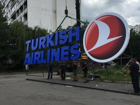 Turkish Airlines - София Покривни реклами